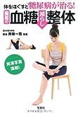 体をほぐすと糖尿病が治る! 驚異の血糖減らし整体 (宝島SUGOI文庫)