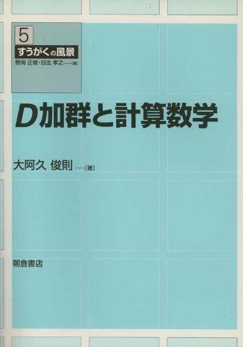 D加群と計算数学 (すうがくの風景)