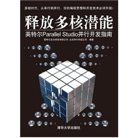 Release of multicore potential: Intel Parallel Studio parallel development guide(Chinese Edition) ()