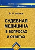img - for Forensic science questions answers practical guide for lawyers doctors students Textbook for High Schools Vol 4 Sudebnaya meditsina v voprosakh i otvetakh prakticheskoe posobie dlya yuristov vrachey i studentov Uchebnik dlya VUZov izd 4 book / textbook / text book