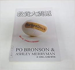 Book Nurtureshock (Chinese Edition)