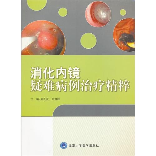 Digest a case to cure essence inside the mirror difficulty (Chinese edidion) Pinyin: xiao hua nei jing yi nan bing li zhi liao jing cui pdf