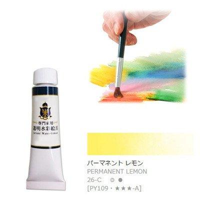 ターナー色彩 専門家用 透明水彩絵具 5ml 3本組 26 パーマネント レモン