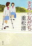 きみの友だち(新潮文庫)