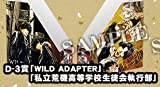 Ani lottery Minekura Characters D Award file box D-3 Award [WILD ADAPTER] & [private rocky high school student council executive]