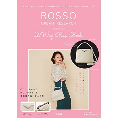 URBAN RESEARCH ROSSO 2WAY BAG BOOK 画像