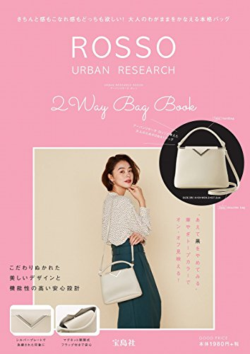 URBAN RESEARCH ROSSO 2WAY BAG BOOK 画像 A