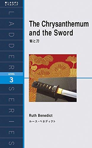 菊と刀 The Chrysanthemum and the Sword (ラダーシリーズ Level 3)