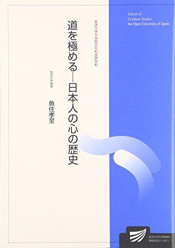道を極める―日本人の心の歴史 (放送大学大学院教材)