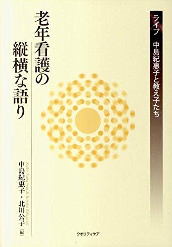 Rōnen kango no jūō na katari : raibu nakajima kieko to oshiegotachi PDF