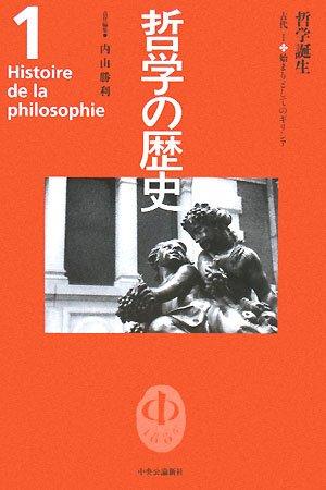 哲学の歴史〈第1巻〉哲学誕生―古代1