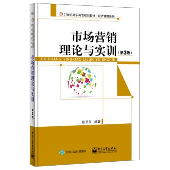 Marketing Theory and Practice (3rd Edition)(Chinese Edition) PDF
