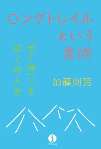 ロングトレイルという冒険 -「歩く旅」こそぼくの人生 (生きる技術!叢書)