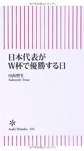 日本代表がW 杯で優勝する日 (朝日新書)