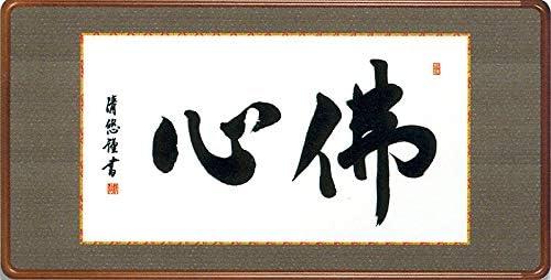 佛心(額入り) 吉田清悠作 約横93×縦48cm 結納屋さん.com d6144