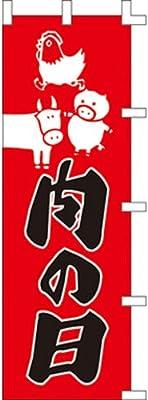 Amazon | 肉の日(イラスト)のぼり【10枚セット】 | のぼり旗 | 文房具・オフィス用品