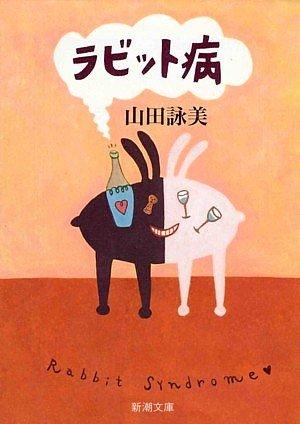 ラビット病 (新潮文庫)