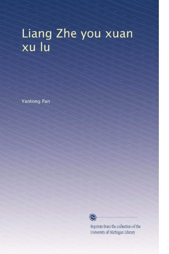 Liang Zhe you xuan xu lu (Volume 9) (Chinese Edition)