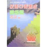 汉语口语速成(高级篇)