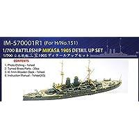 Infinity model 1/700 Japan Navy battleship Mikasa 1905 for detail-up set H company for plastic parts IM5701