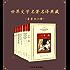 世界文学名著名译典藏(套装共50册)【著名翻译家陈筱卿、李玉民等呕心沥血的传世译本】