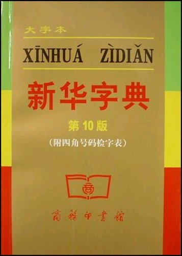 Xinhua Dictionary (large print) (10th Edition) (with square numbers Searching Table) (Paperback)
