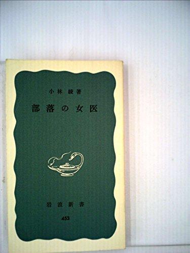 部落の女医 (1962年) (岩波新書)