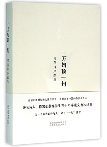 Collected Prefaces and Postscripts of Shao Yanxiang (Chinese Edition)