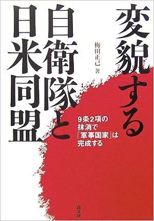 変貌する自衛隊と日米同盟―9条2...
