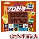 カルビー 2019 プロ野球チップス  第3弾 96袋入 (24×4)