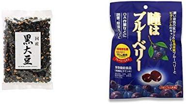 [2点セット] 国産 黒大豆(140g)・瞳はブルーベリー 健康機能食品[ビタミンA](100g)