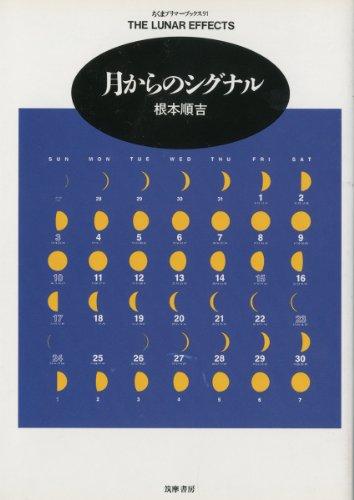 月からのシグナル (ちくまプリマーブックス)
