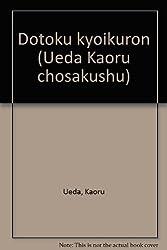 道徳教育論 (上田薫著作集)