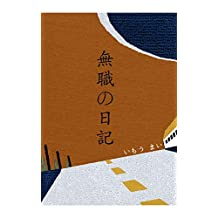 mushoku no nikki (Japanese Edition)