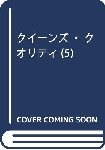 クイーンズ・クオリティ 5 (フラワーコミックス)