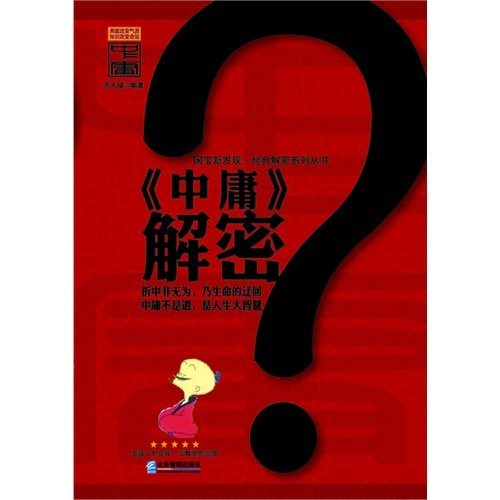 Read Online Decoding The Golden Mean of the Confucian School / New Discoveries for Classic Works Series) (Chinese Edition) ebook