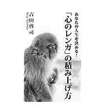 anatanojinseiwokimerukokoronorenganotsumiagekata (Japanese Edition)