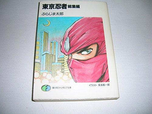 東京忍者〈総集編〉 (富士見ファンタジア文庫)