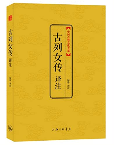 Book Series of classical Chinese culture Season 4: Ancient Biography of Women Annotation(Chinese Edition)