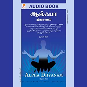 Alpha Dyanam Audiobook