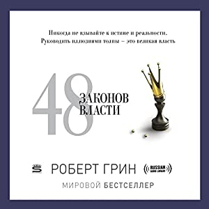 The 48 Laws of Power [Russian Edition] (       UNABRIDGED) by Robert Greene Narrated by Dimitriy Kreminskiy, Vladimir Levashev