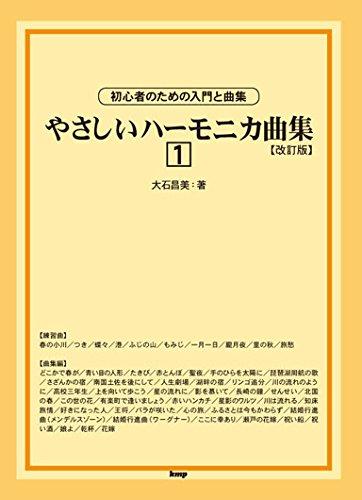 Read Online Yasashi hamonikakyokushu : Shoshinsha no tame no nyumon to kyokushu. 1. ebook