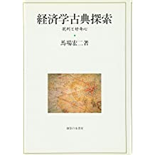 Curiosity and criticism - economics classic search (2008) ISBN: 427500809X [Japanese Import]