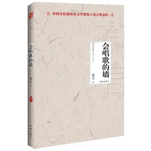 The Wall Can Sing (Chinese Ed.) pdf epub