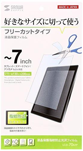 サンワサプライ 7型まで対応フリーカットタイプ液晶保護指紋防止光沢フィルム LCD-70KFP