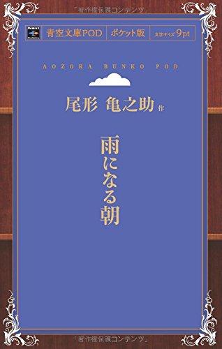 雨になる朝 (青空文庫POD(ポケット版))