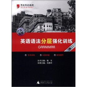 Black English Series: English grammar the hierarchical reinforcement training (2) (Guangdong Zhuanban)(Chinese Edition) ebook