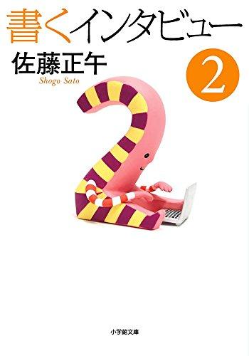 書くインタビュー 2 (小学館文庫)