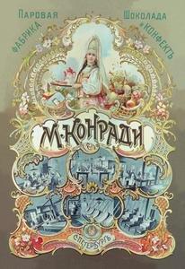 Paper poster printed on 20 x 30 stock. M. Konrad Chocolate Company