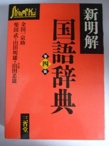 新明解国語辞典 第4版